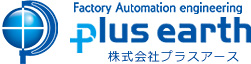 Factory Automation Engineering plus earth 株式会社プラスアース